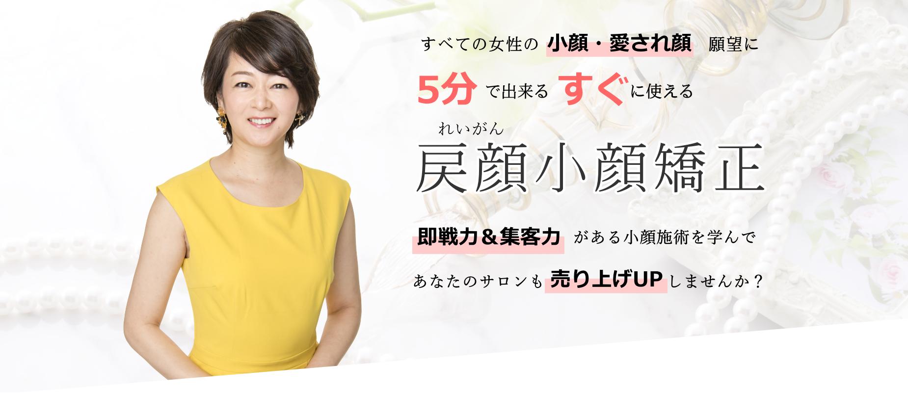 痛くない・5分で変われる小顔メソッド:日本戻顔美容協会